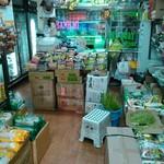 金福 - 店内 ところ狭しと食料品が積まれています