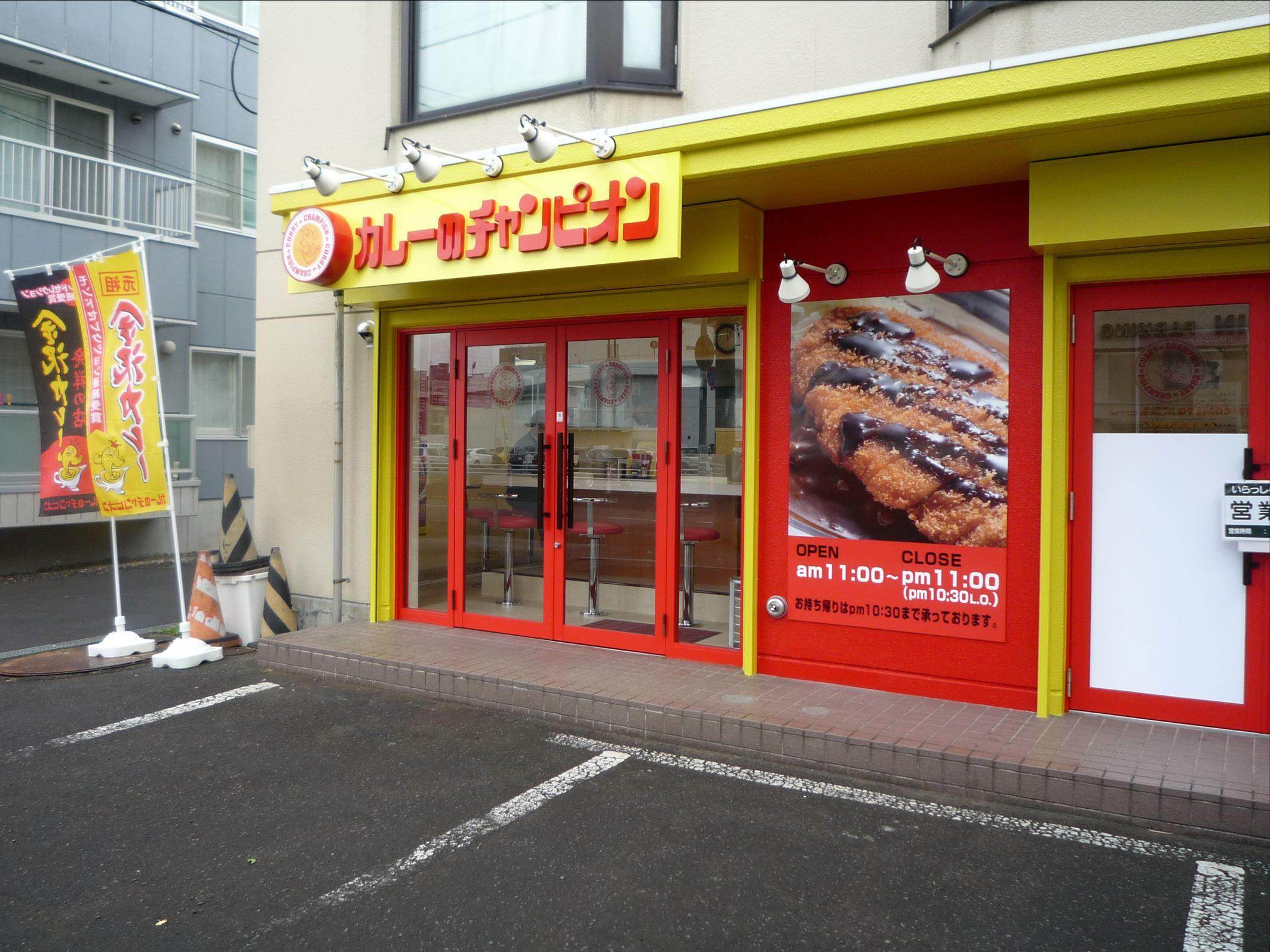 カレーのチャンピオン  札幌白石店