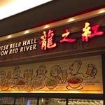 ドラゴンレッドリバー - リニューアルOPEN!!「CHINESE BEERHALL DRAGON RED RIVER」