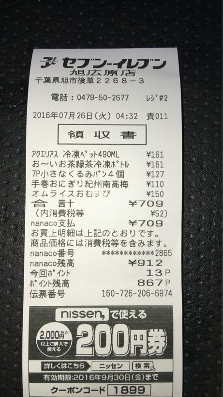 セブンイレブン 旭広原店