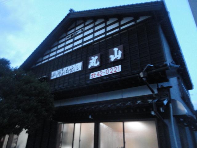 丸山料理店