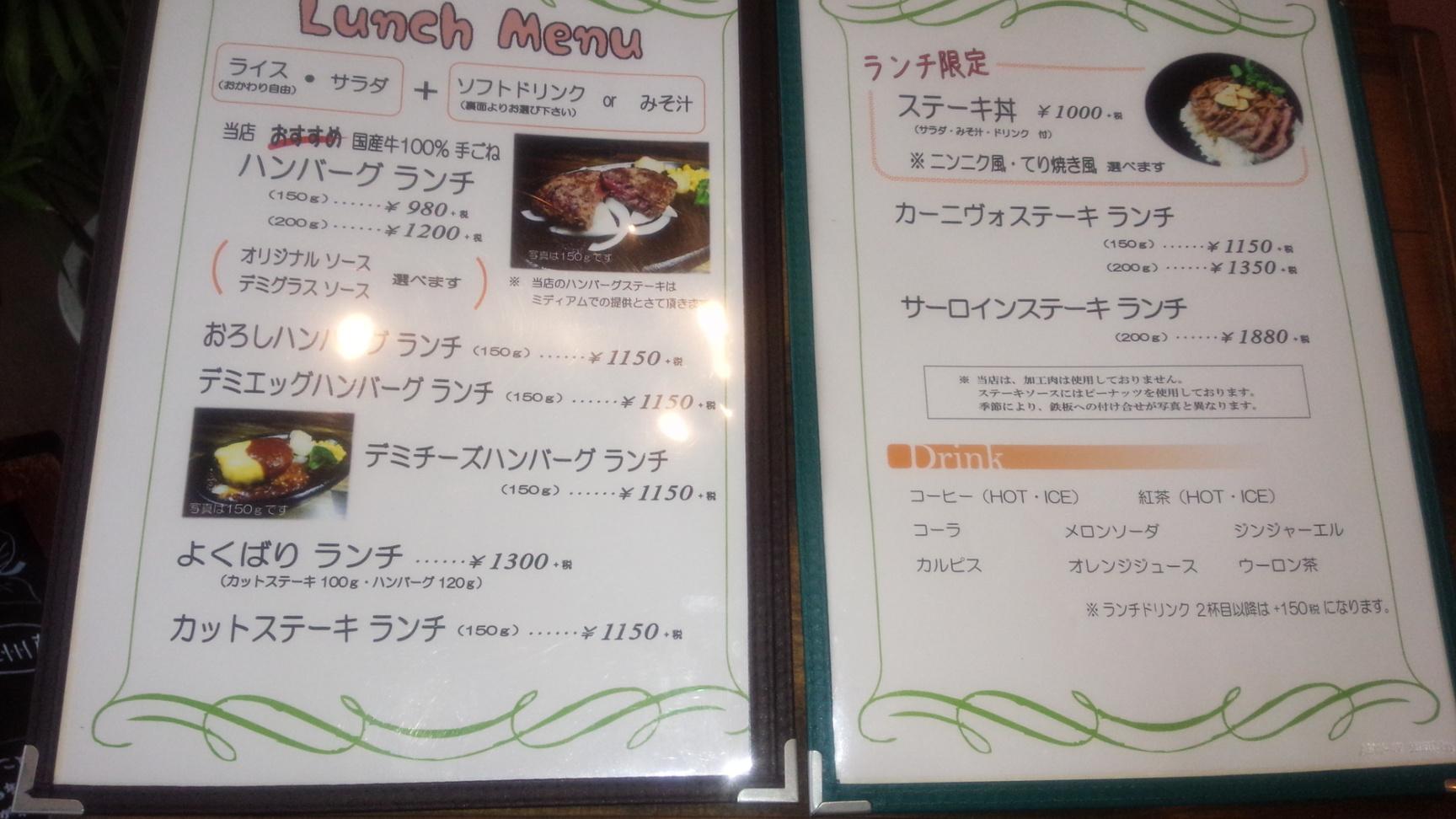 ステーキ&ハンバーグ かな井
