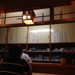葵 - 店内。