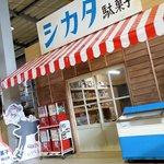日本一のだがし売り場 - シカダ駄菓子リアル店舗