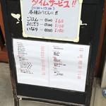 54081318 - ランチタイムに突撃〜♪