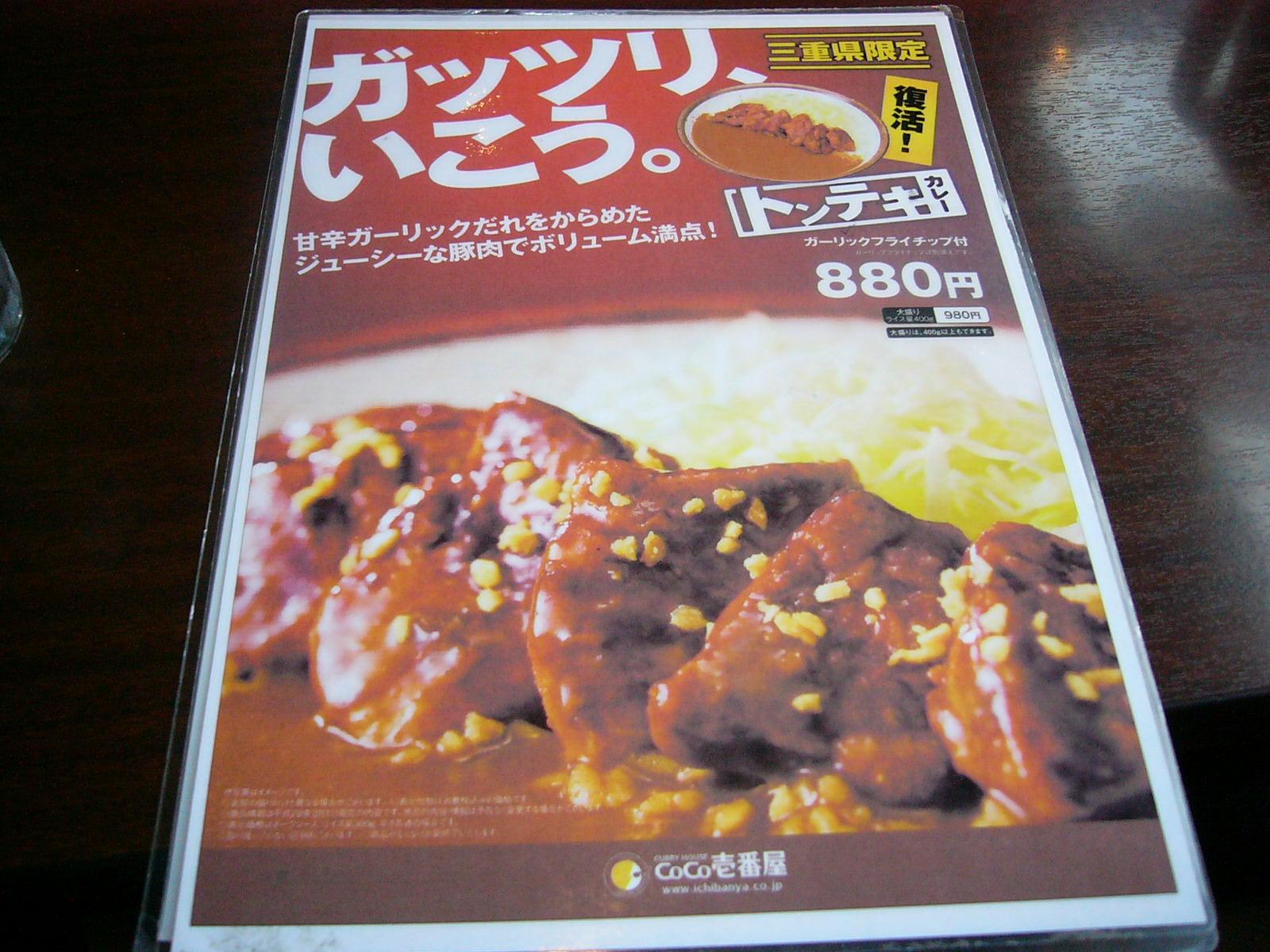 カレーハウス CoCo壱番屋 四日市国一店