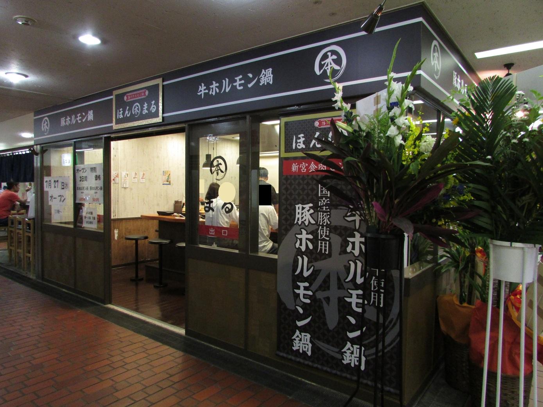 播州ホルモン鍋 ほんまる