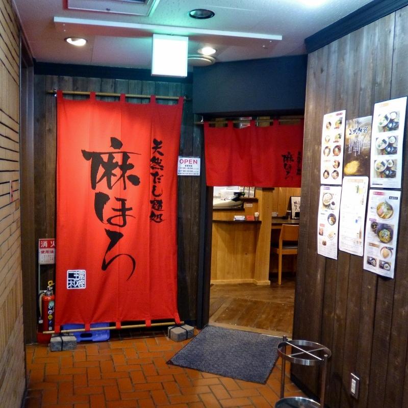 麻ほろ 札幌店