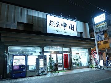 麺屋 中田