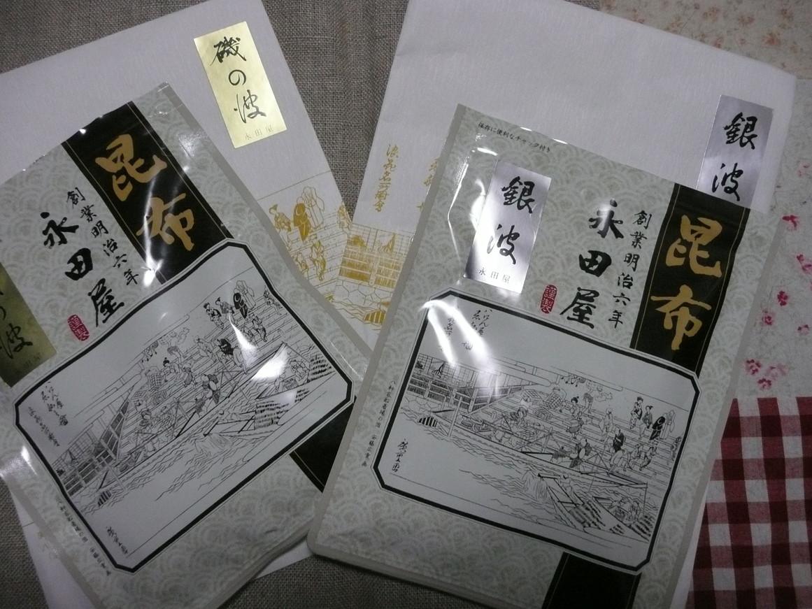 永田屋昆布 本店