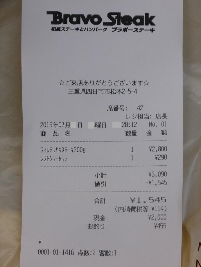 ブラボーステーキ 四日市店
