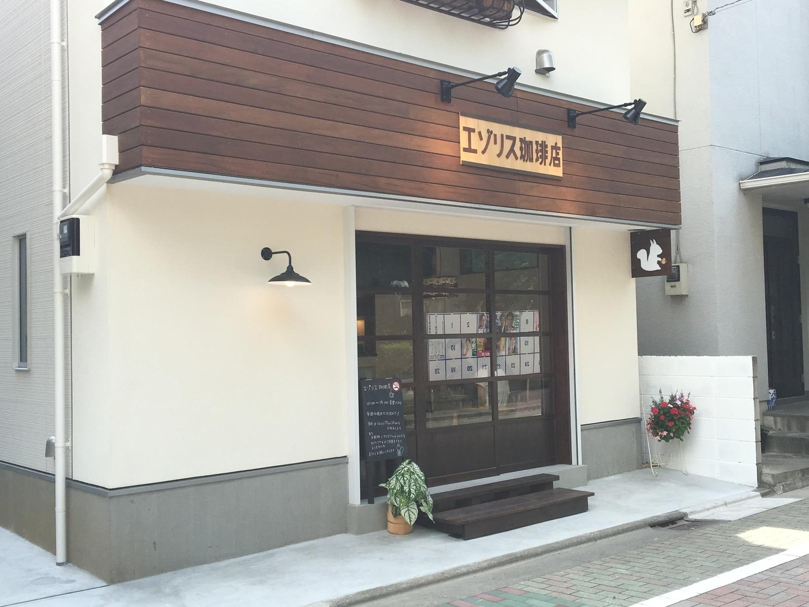 エゾリス珈琲店