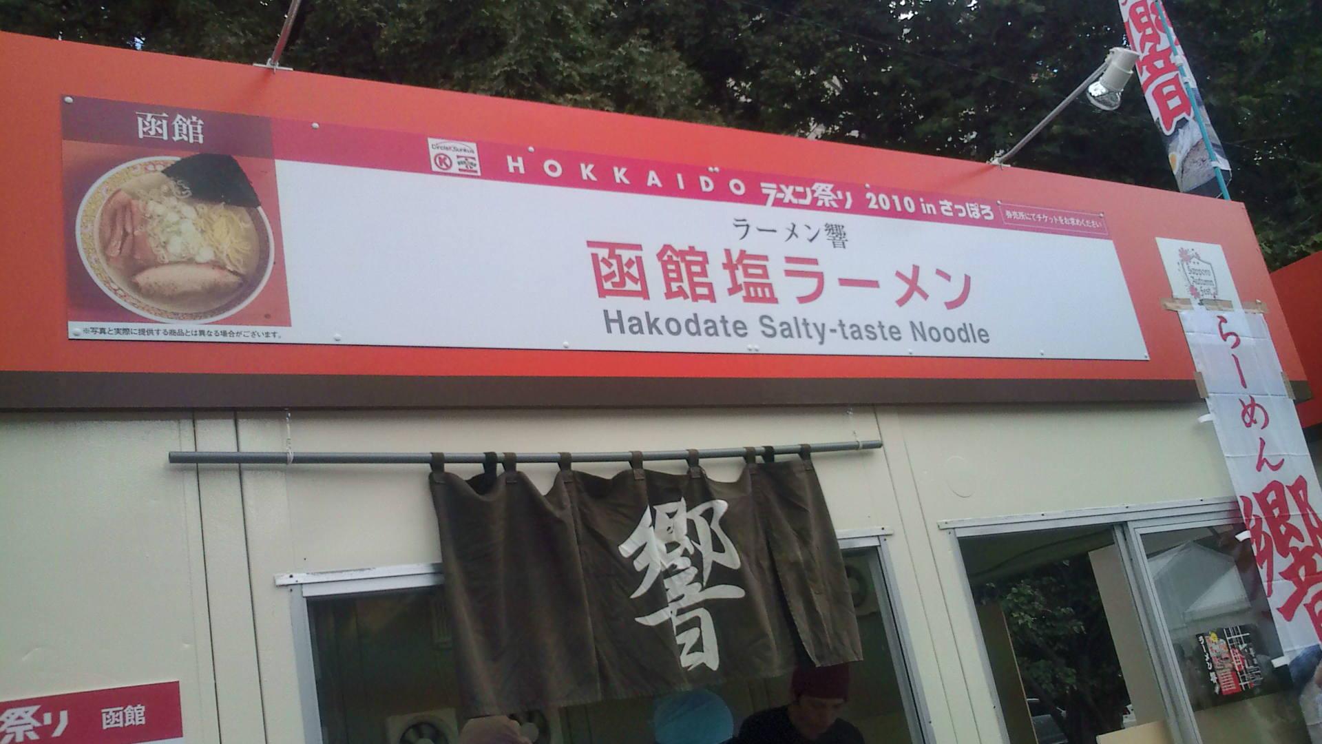 ラーメン響 七重浜店