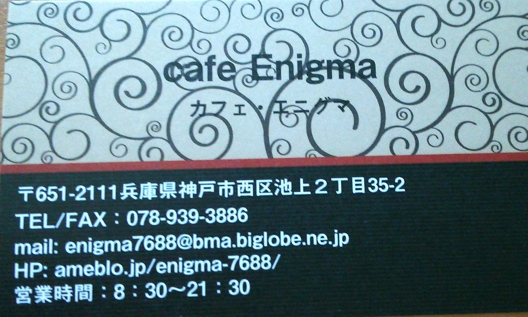 カフェ エニグマ