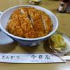 今井屋 - 料理写真:ソースかつ丼(800円)