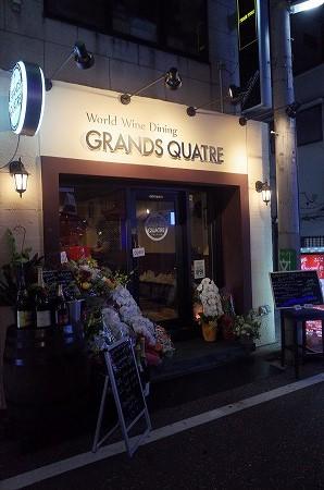 ワールドワイン・ダイニングレストラン グランキャトル