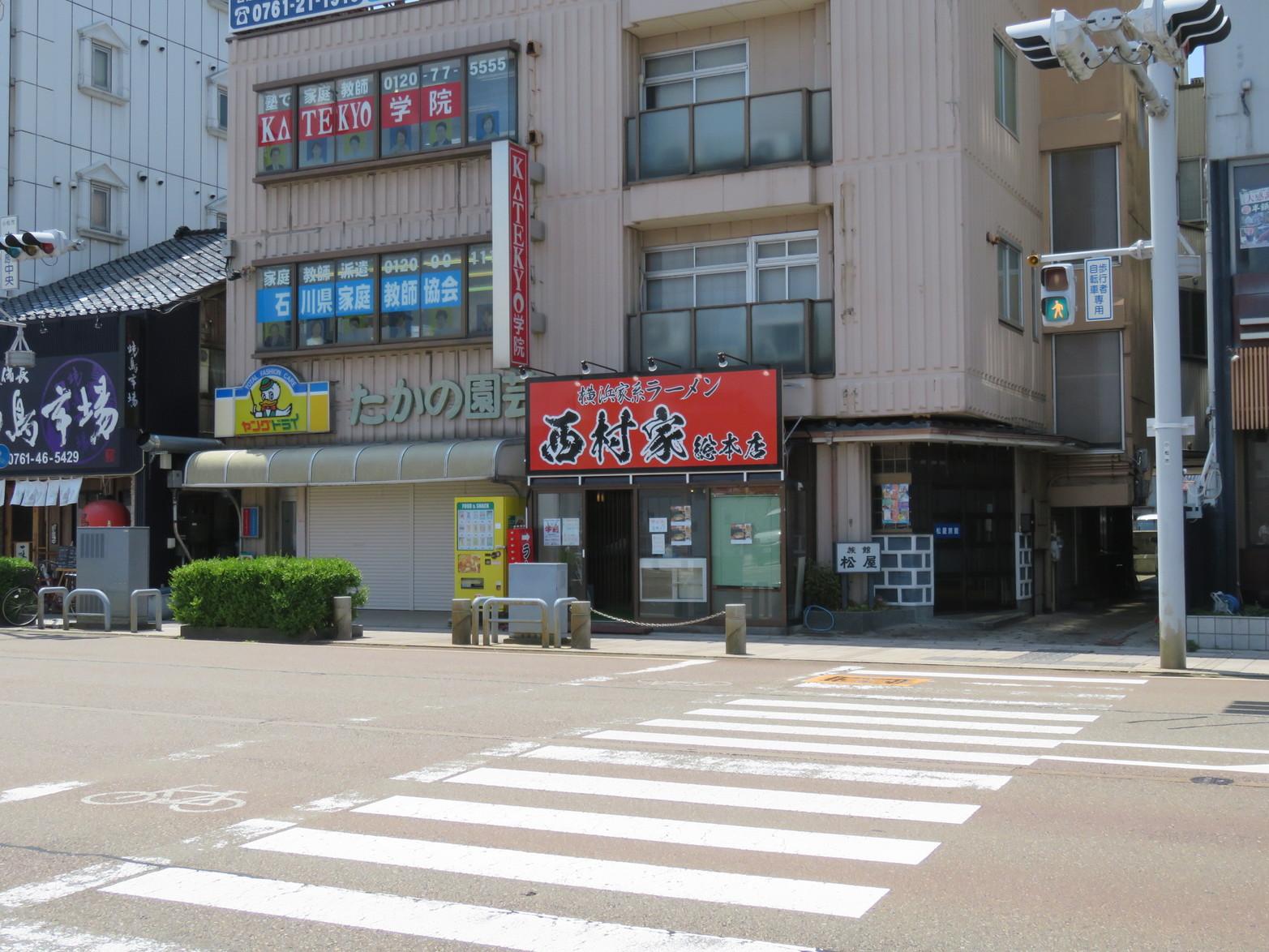 横浜家系ラーメン 西村家