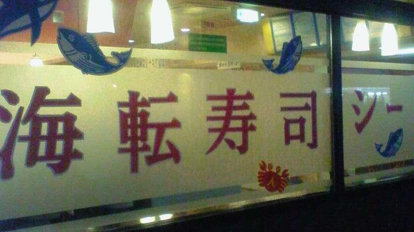 海転寿司シーランド