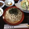 やま田 - 料理写真: