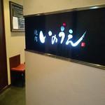 焼肉 いのうえ 渋谷店 - 入口