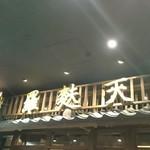 下町天丼 秋光 - 店内。