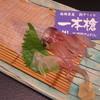 味処 大丸 - 料理写真:ヤリイカ姿造り