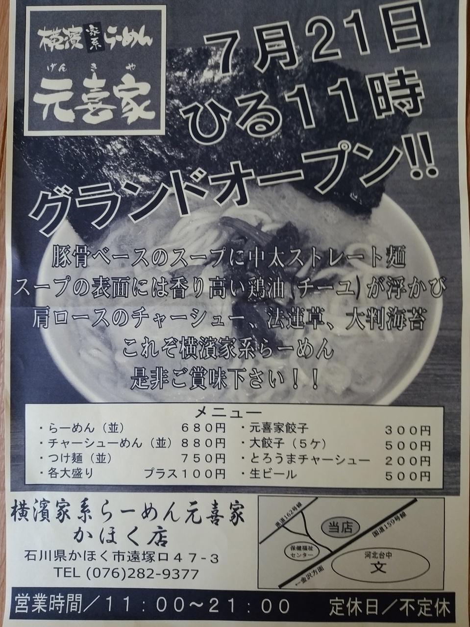 横濱家系らーめん 元喜家 かほく店