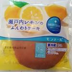 北の歓 菓子工房 - 瀬戸内レモンのふんわりケーキ 100円