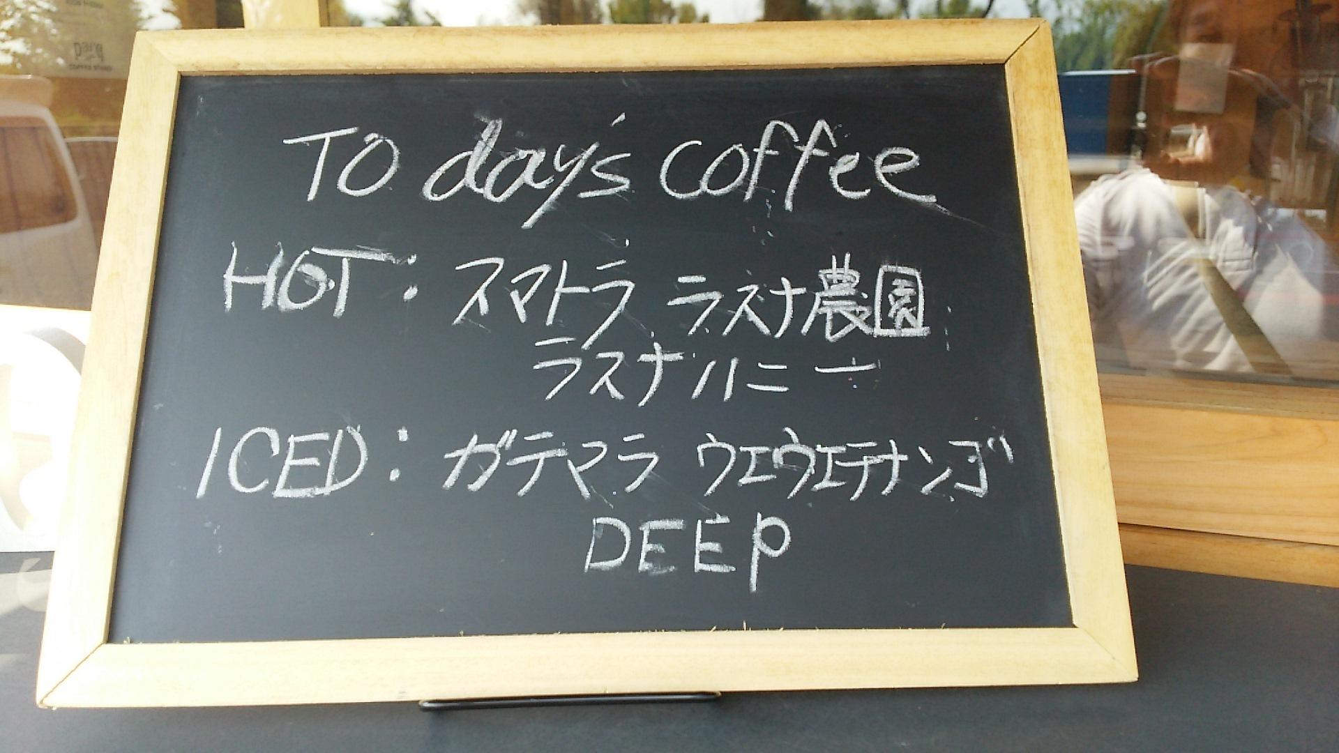 パークスカフェ