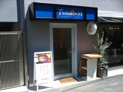 フスボン 代官山本店