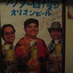 Keep on - オリオンビール!(ポスター)