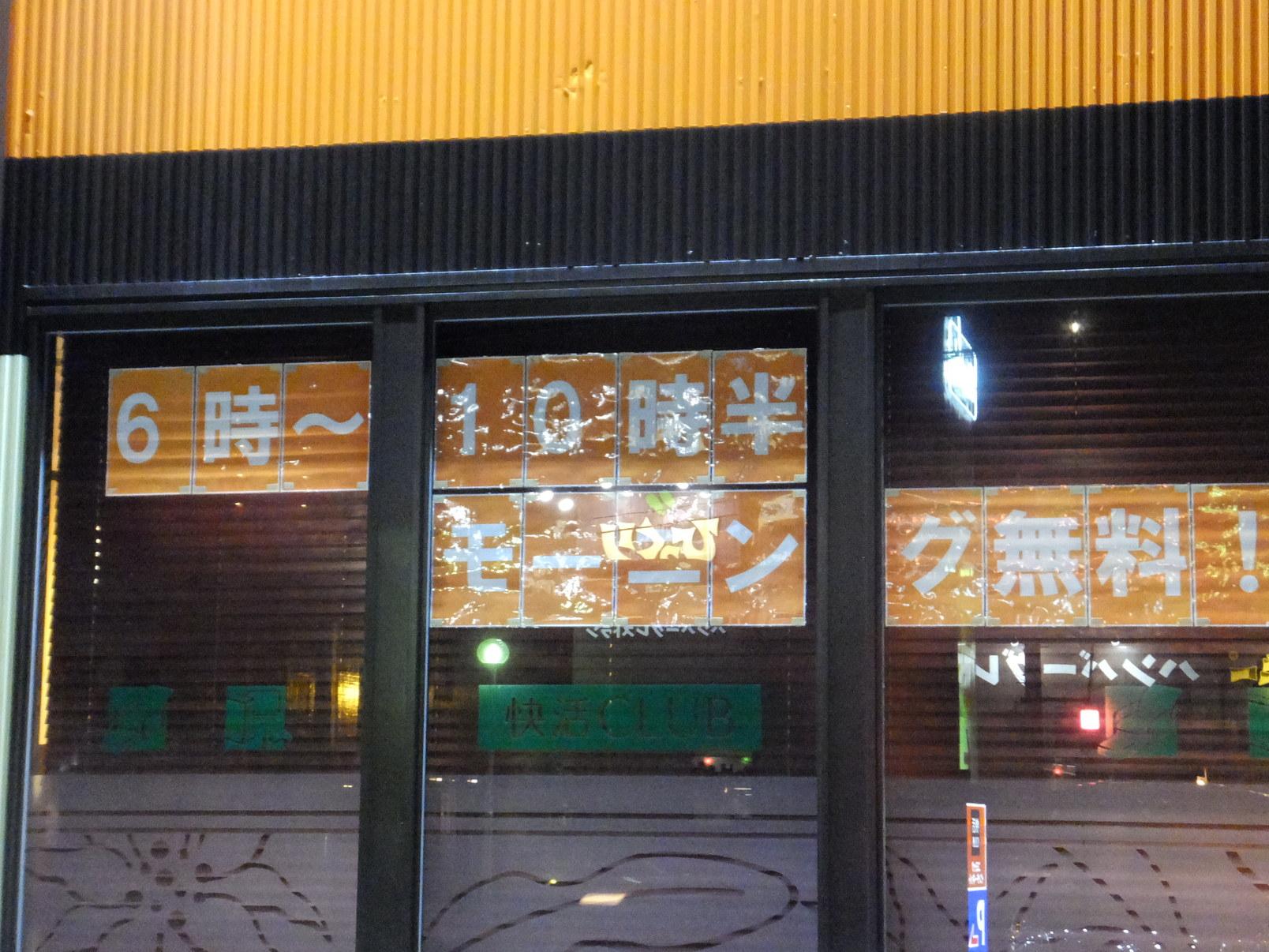快活CLUB 三重川越店