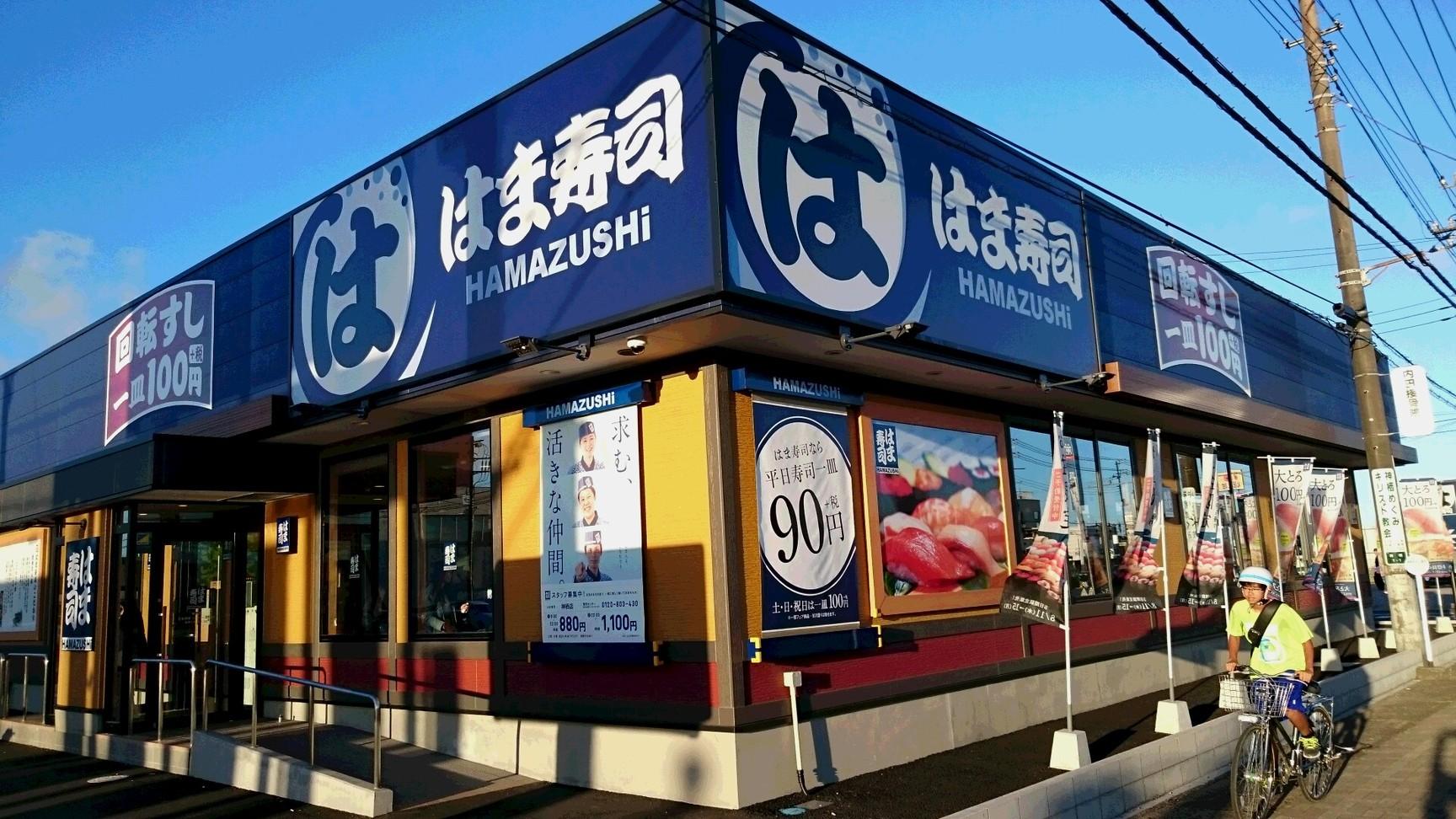 はま寿司 神栖店