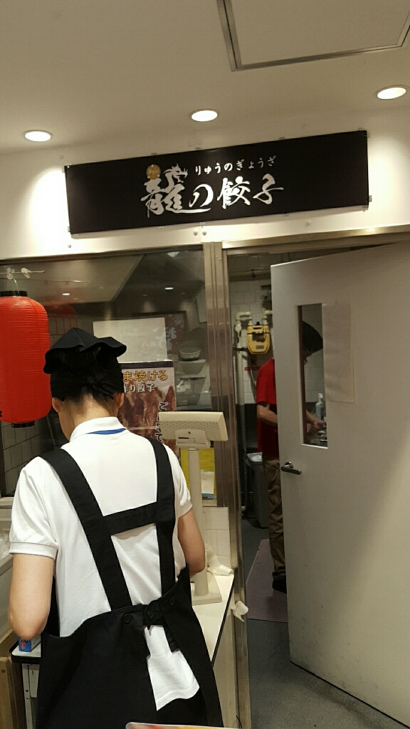 龍の餃子 梅田大丸店
