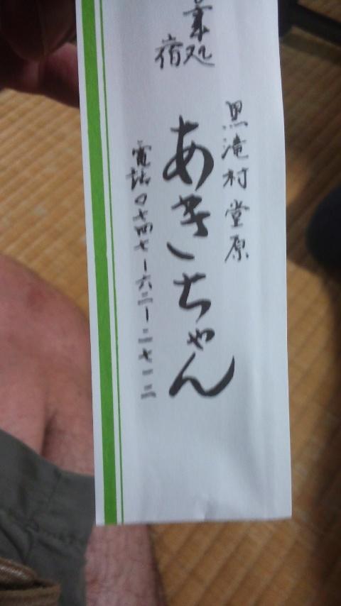 民宿あきちゃん