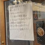 煮干鰮らーめん 圓 - (再訪2016/7)お店の注意書き