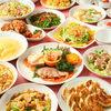 上海亭 - 料理写真: