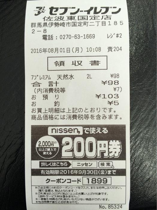 セブンイレブン 佐波東国定店