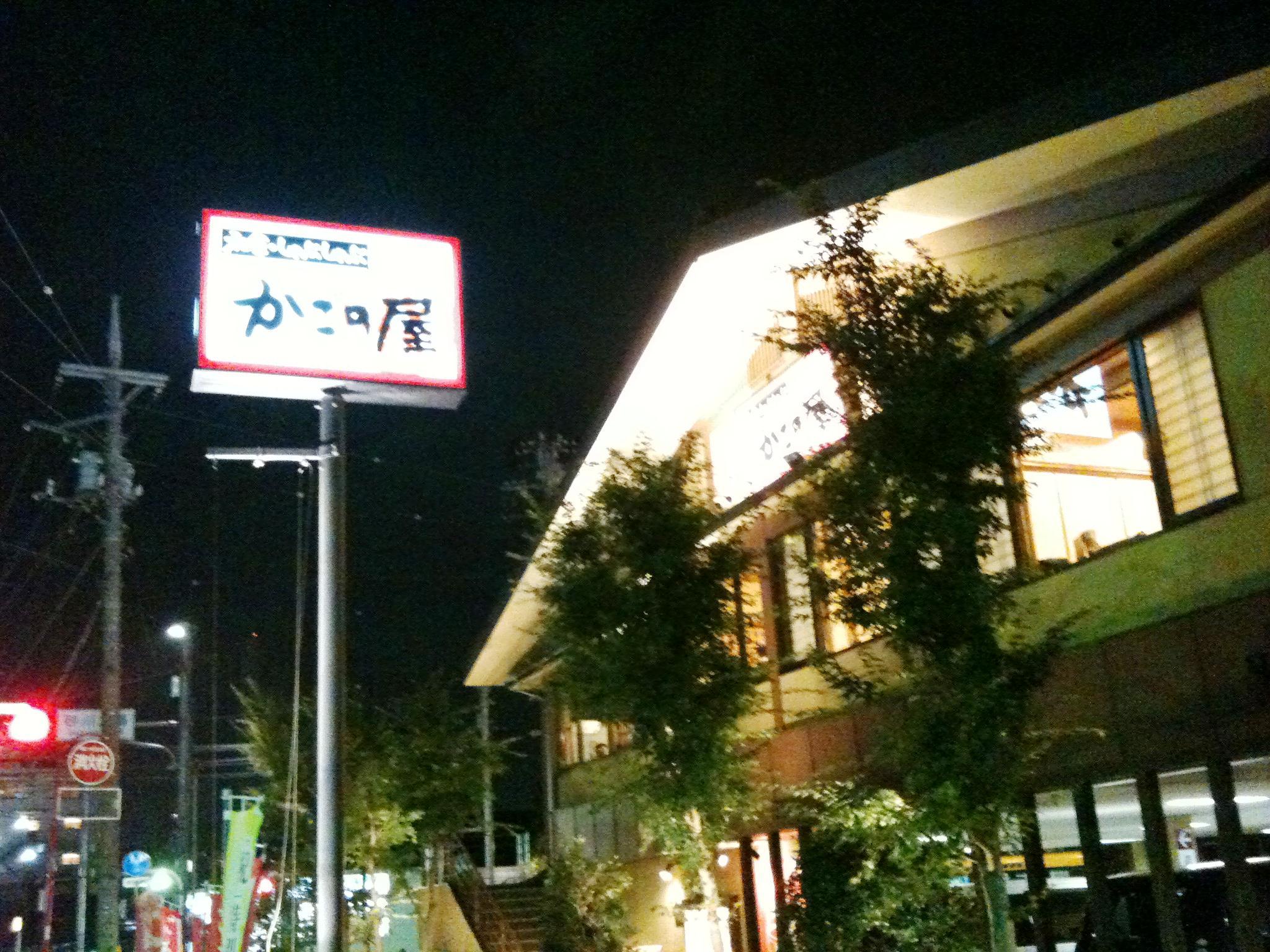 かごの屋 立川砂川九番店