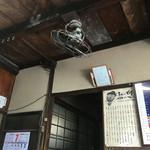 橋本製麺所 - この扇風機も芸術品レベル…