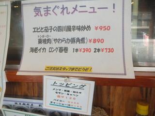 劉 - 気まぐれメニュー&トッピング(2016.7.10)