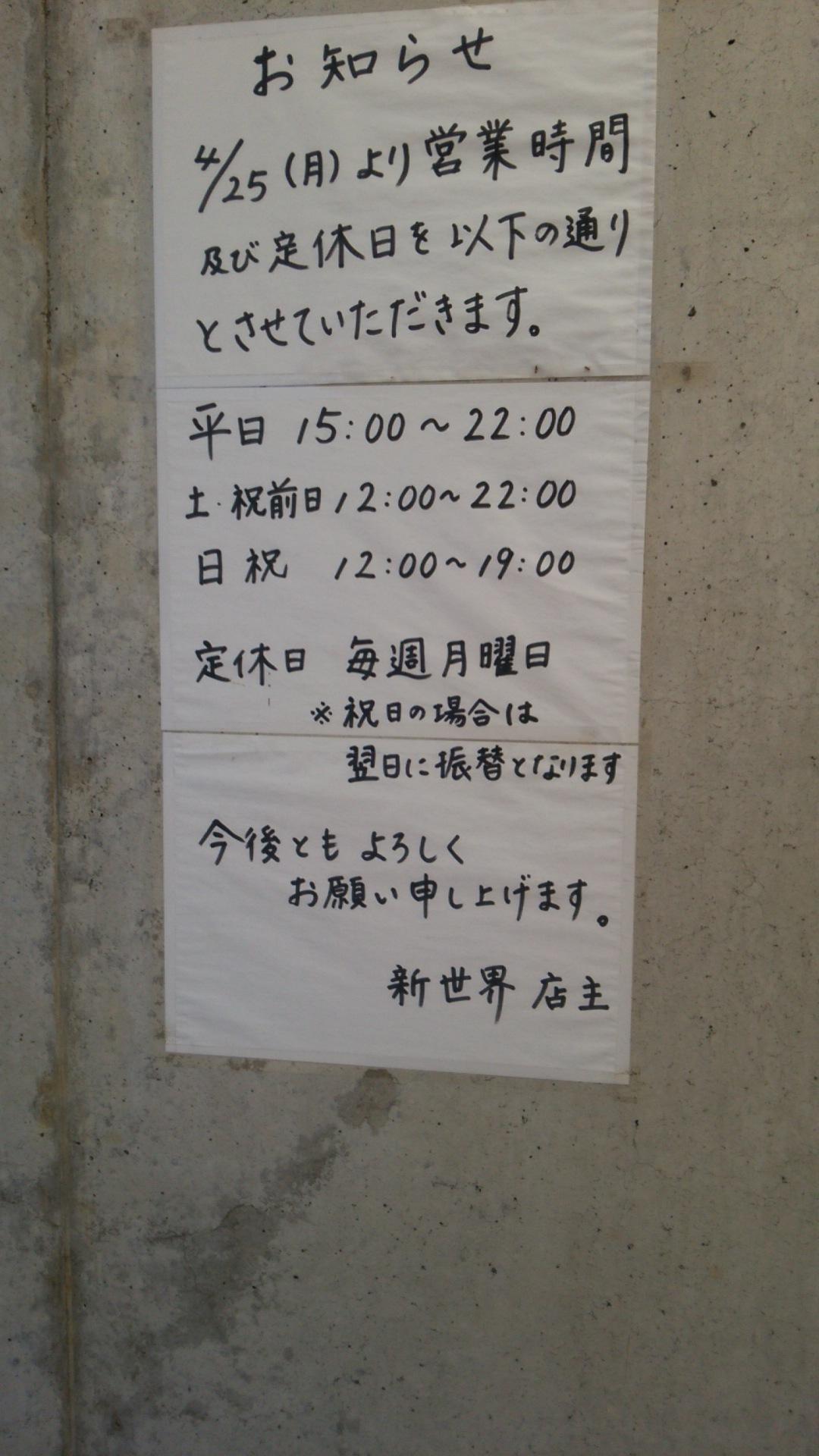 たこ焼き 串カツ 大阪名物 新世界