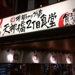 天神橋2丁目食堂 - 看板