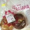 テラサワ・ケーキ・パンショップ - 料理写真:アンパンとぶどうパン