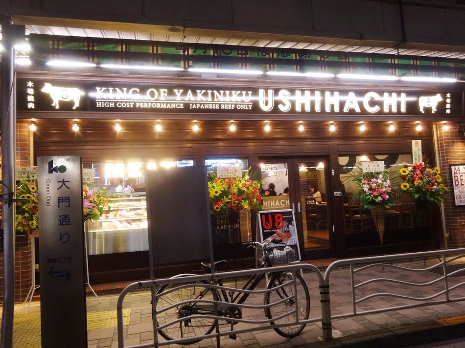 USHIHACHI 木場店