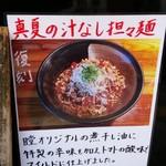 54341426 - 真夏の汁なし担々麺・復刻期間限定(2016年08月)