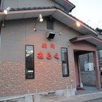 みらく - 県道68号線沿いの志免町にある焼肉屋さんです。