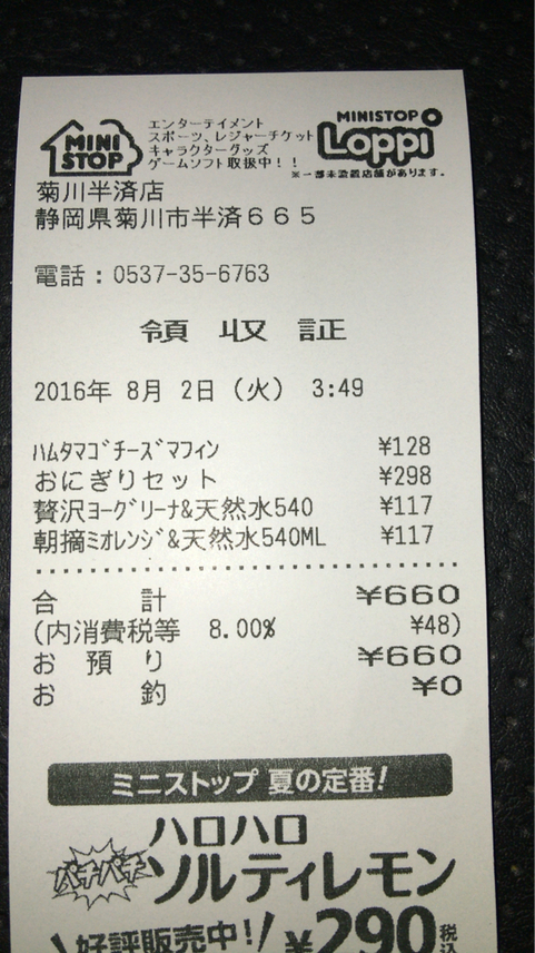 ミニストップ 菊川半済店