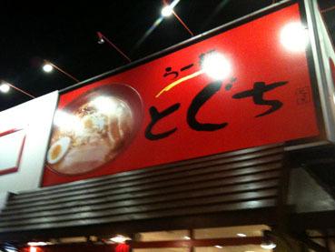 らー麺とぐち 西町店