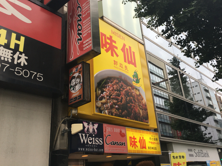 郭 政良 味仙 東京神田店